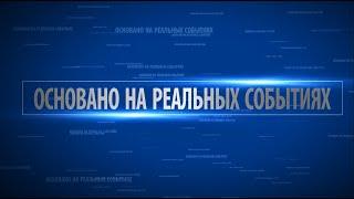 Неблагополучные семьи документальный фильм. Сериал Граф. Сезон 1. Серия 25