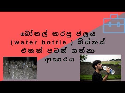 how-to-do-water-bottle-business-in-srilanka-lion-lanka-labs