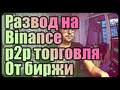 Binance перевод на P2p