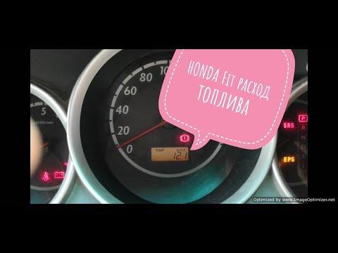 Расход бензина Хонда Фит, #HondaFit 2002 1.3 л 86 л. с. gasoline consumption - #расходтоплива