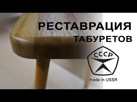 Новая жизнь табуретов произведенных  в СССР       Restoration Of Stools Made In The Soviet Union
