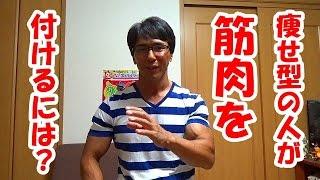 痩せ型の人が 筋肉を付けるには?効果的な筋トレと食事のためのKKS