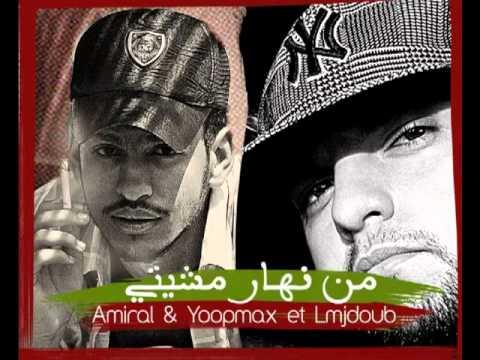 AMIRAL FEAT YOOPMAX   EL MAJDOUB  RAP MAROCAIN    YouTube