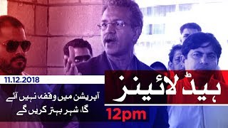 Samaa Headlines - 12PM - 11 December 2018
