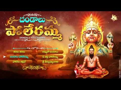 Popular Videos - Poleramma & Hindu Music