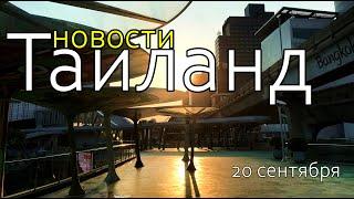 Таиланд Коронавирус Новости 20 Сентября