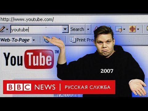 Эволюция YouTube: от