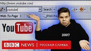 Эволюция YouTube: от первого видео до наших дней