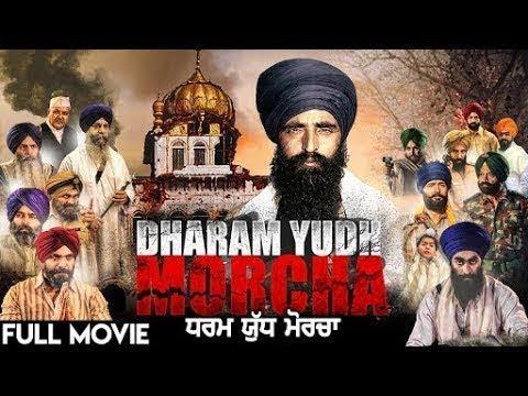 Dharam Yudh Morcha || Punjab 1984 Full Movies Sant Jarnail Singh Bhindrawale Punjabi Movies