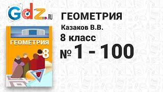 № 1-100 - Геометрия 8 класс Казаков