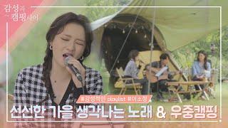 [감성과캠핑사이 Full] 레이디스코드 이소정(Lee So Jung)과 함께하는 우중캠핑
