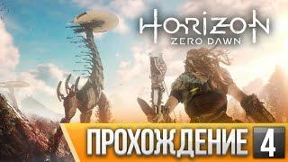 Прохождение Horizon  Zero Dawn   СТРИМ (4)  СЕКРЕТНЫЕ ЛОКАЦИИ НА PS4