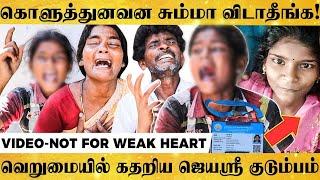 Heartbreaking Visuals at Jayashree Home – என் அக்காவை இப்டி செஞ்சிட்டானே! கதறிய ஜெயஸ்ரீ தங்கை