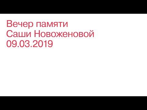 Вечер памяти Саши Новоженовой