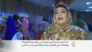 الثوب النسائي السوداني.. إرث يواجه الأزياء الغربية