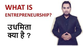 What is Entrepreneurship in hindi -Features and Meaning | Law | CA CS | MBA | MCOM | CBSE CLASS11