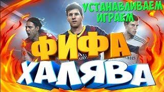 FIFA ONLINE 3 ГДЕ СКАЧАТЬ И КАК УСТАНОВИТЬ FIFA ФИФА БЕСПЛАТНО ОТВЕТ ТУТ FIFA Online 3