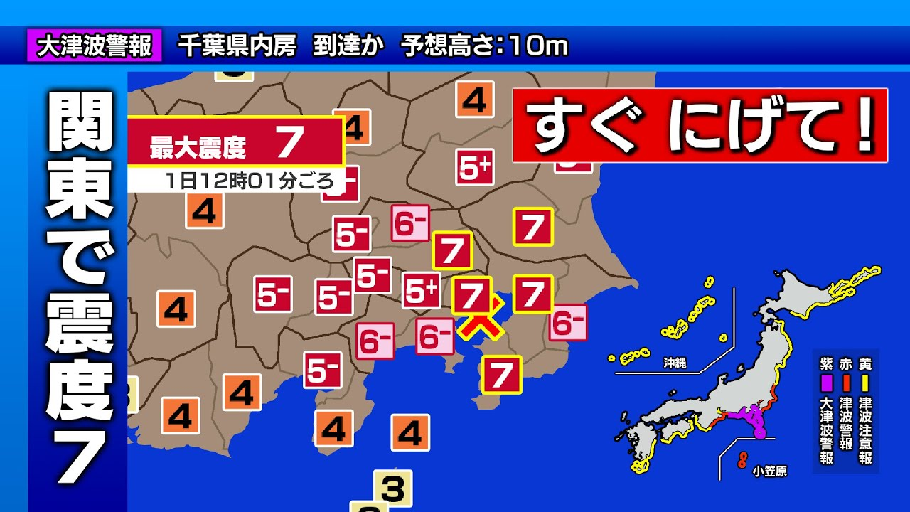 震源 地 大震災 関東