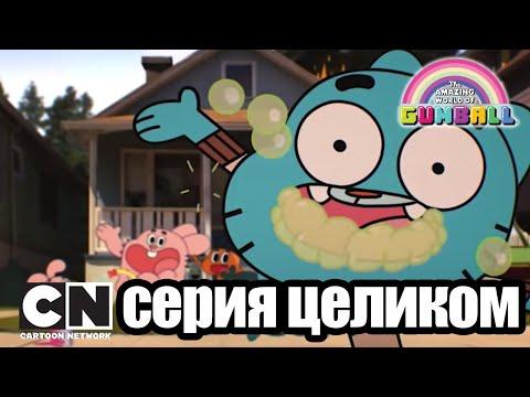 Гамбола | Рыцари + Гигант (серия целиком) | Cartoon Network