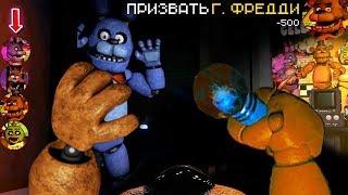 ИГРАЮ ЗА АНИМАТРОНИКОВ / ЧТО СДЕЛАЛ ГОЛДЕН ФРЕДДИ? Creepy Nights at Freddy's / Котик Игроман