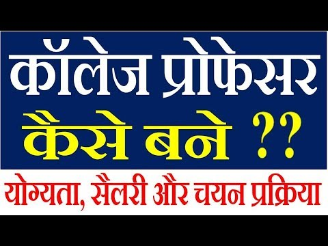 कैसे बने कॉलेज प्रोफेसर How to Become a College Professor Lecturer jobs