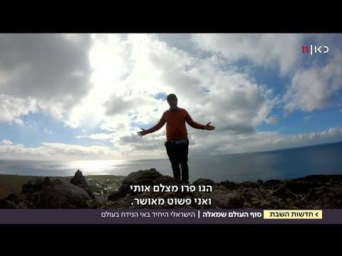 הישראלי היחיד באי הנידח בעולם: 'אין בנקים, אין מסעדות ואנשים כאן מאושרים'