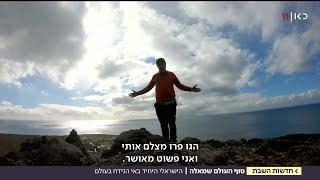 הישראלי היחיד באי הנידח בעולם: