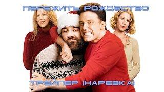 Пережить Рождество - русский трейлер (нарезка из фильма)