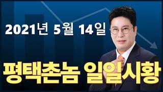 일일시황 2021.05.14. / 평택촌놈 녹음 / 윤…