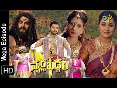 Swarnakhadgam | 8th July 2018 | Mega Episode 1  | ETV Telugu