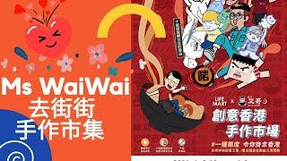 Publication Date: 2021-01-09 | Video Title: Ms. Wai Wai去街街 饒宗頤文化館手作市集