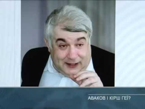 Гей министр аваков