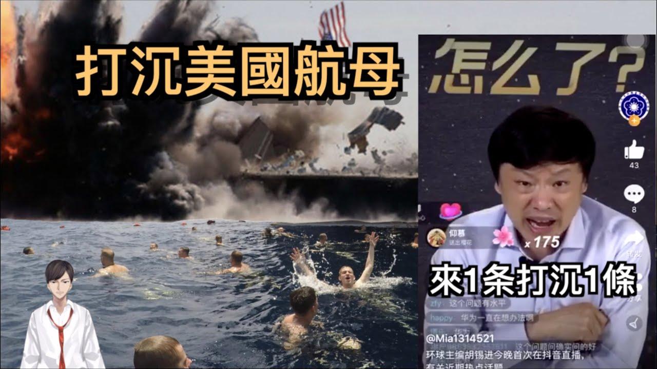 """中国陷入瘋狂! 稱為台灣和美國拼了! """"航母來一艘打沉一艘"""" 卻又擔心付出的""""代價""""是什麼?"""