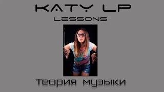 Урок 8 от Katy L P. Теория музыки. лады народной музыки, обращения и разрешения септ аккордов