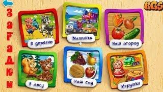 Загадки - Умный малыш - Развивающий мультик для детей