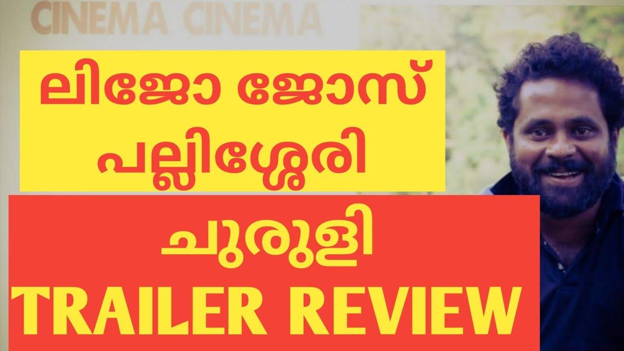 Churuli trailer review #lijojosepallisseri#churulitrailer#saranraj#cinemacinema