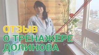 Отзыв от Марины Казаковой о тренажере Долинова MASTER SLIMMER (ПОХУДЕЙ)