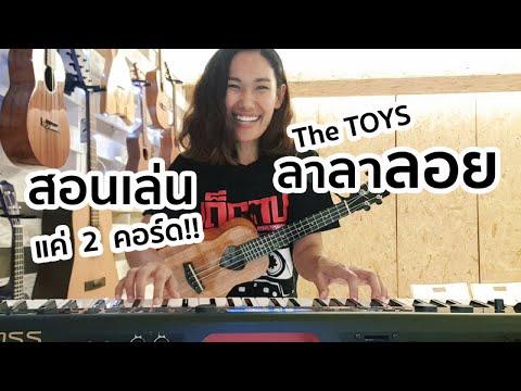 สอนอูคูเลเล่ : ลาลาลอย (100%) | The TOYS (2คอร์ดตลอดเพลง) by Apple Show