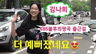 김나희 [출근길]미스트롯 개그우먼 가수~혹시 박서진과 …