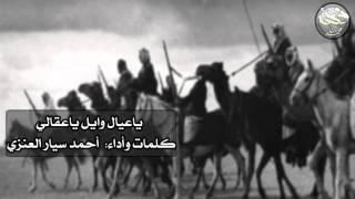 شيلة ياعيال وايل ياعقالي || كلمات وأداء: أحمد سيار العنزي #الدحه