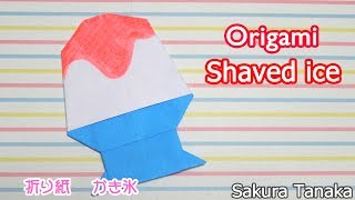 Origami Shaved ice / 折り紙 かき氷 折り方 thumbnail