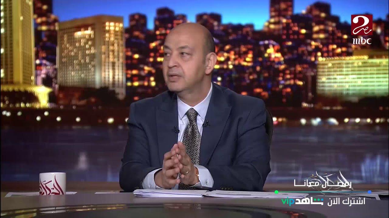 عمرو أديب وأسرة الحكاية يتمنون الشفاء العاجل للفنان سمير غانم والفنانة دلال عبدالعزيز