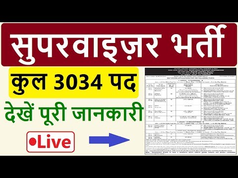 Supervisor Recruitment 2019 | Latest Recruitment Online Form | Supervisor भर्ती 2019 | Check Details