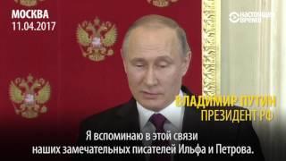 Путин Западу: 'Скучно, девочки'