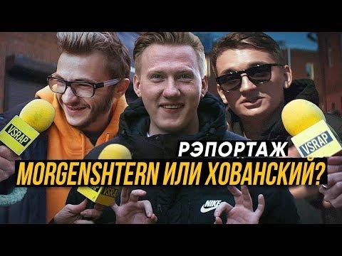 РЭПОРТАЖ #1: КТО КРУЧЕ MORGENSHTERN или ХОВАНСКИЙ? FACE или LIZER? САМЫЙ КРАСИВЫЙ РЭПЕР? #vsrap - Поисковик музыки mp3real.ru