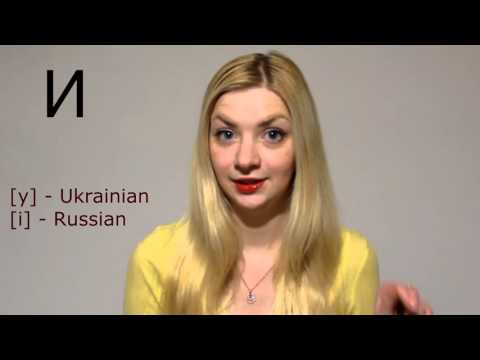 Difference between UKR and RUS cyrillic alphabet