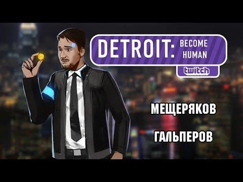 Detroit: Become Human. Вместо трейлера