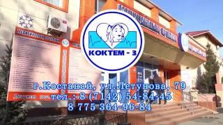 видео Медицинский Центр Коктем 3