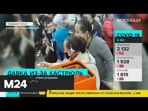 В Нижнем Тагиле жители устроили давку на распродаже - Москва 24
