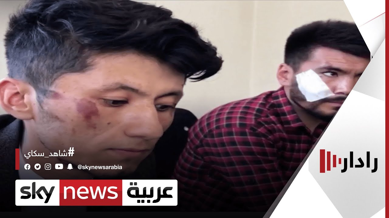 اتحاد الصحفيين الأفغان: أكثر من 30 حادث عنف ضد صحفيين | #رادار  - نشر قبل 60 دقيقة